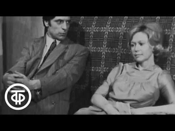 Такая короткая долгая жизнь Глава 1 Ожидание 1975