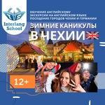 12+ Зимние каникулы в Праге | вылет из Новосибирска