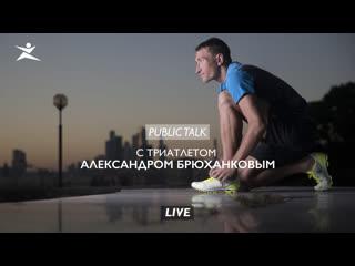 Public talk с триатлетом александром брюханковым