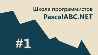 1 PascalABC.NET - SCHOOL