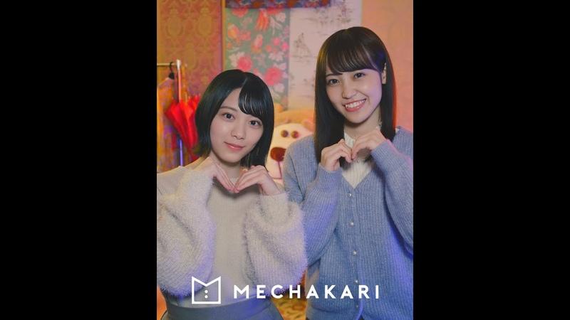 MECHA GIRLS TALK なんで新品?篇 メチャカリ x 欅坂46