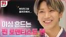 아이돌계 최수종 텐(TEN) 찐 로맨티스트 등장에 술렁이는 여심ㅠㅠㅋㅋㅋ 원하는대로 | SuperM's As We Wish EP.1