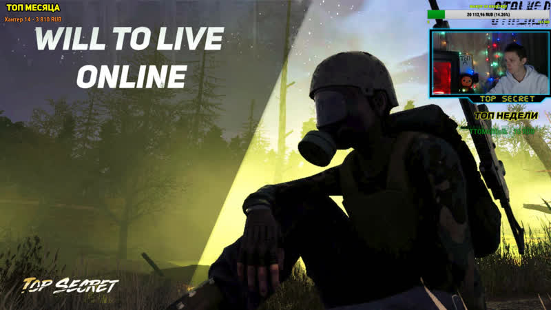 Will To Live Online Ютуб c TopSecretGames мой Твич top secret
