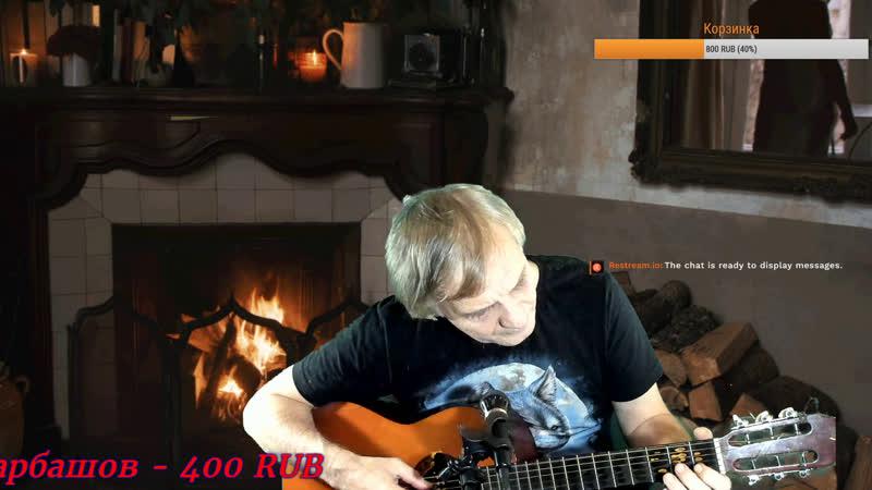 Песни под гитару Бессмертный Высоцкий Вечер у камина ч 2 №262
