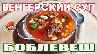 Венгерский суп с копченостями Боб левеш / Jókai bableves / Венгерская кухня