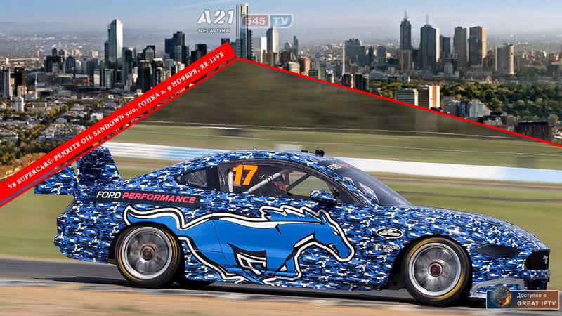 Virgin Australia Supercars Championship: Penrite Oil Sandown 500, Гонка 2, 09.11.2019 [545TV, A21 Network]