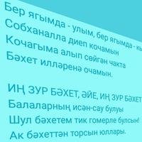 Камалова Алсу (Ситдикова)
