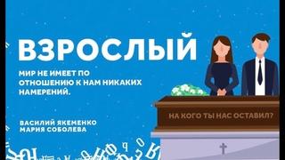 Видеоотчет «Взрослый». БОЛЬШОЙ РАЗГОВОР #ШВК Василий Якеменко, Мария Соболева.