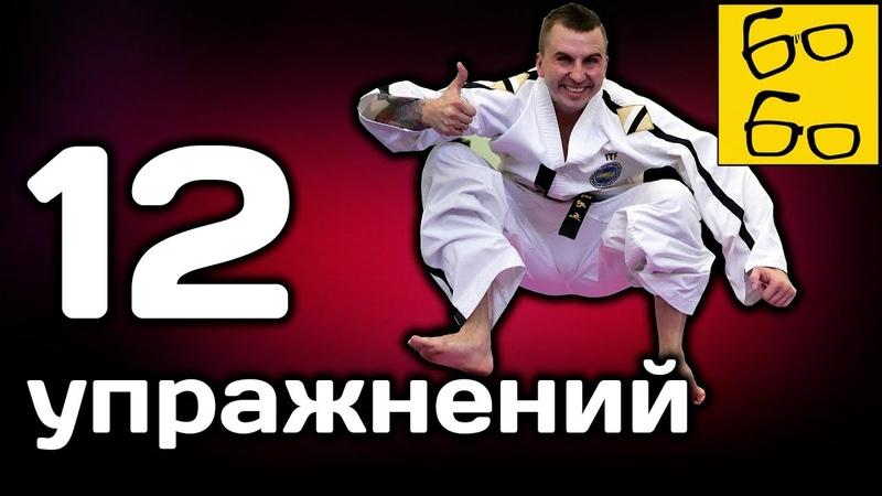 Как бить ногами быстро сильно и высоко 12 лучших упражнений для ударов ногами от Антона Шаманина