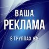 Реклама в топовых ЖК Челябинска