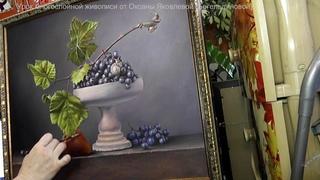 """Пишем """"Натюрморт с виноградом"""".  Mногослойная живопись маслом от Оксаны Яковлевой"""