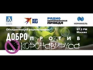 Радиомарафон Добро против коронавируса на радио Комсомольская Правда Часть 1