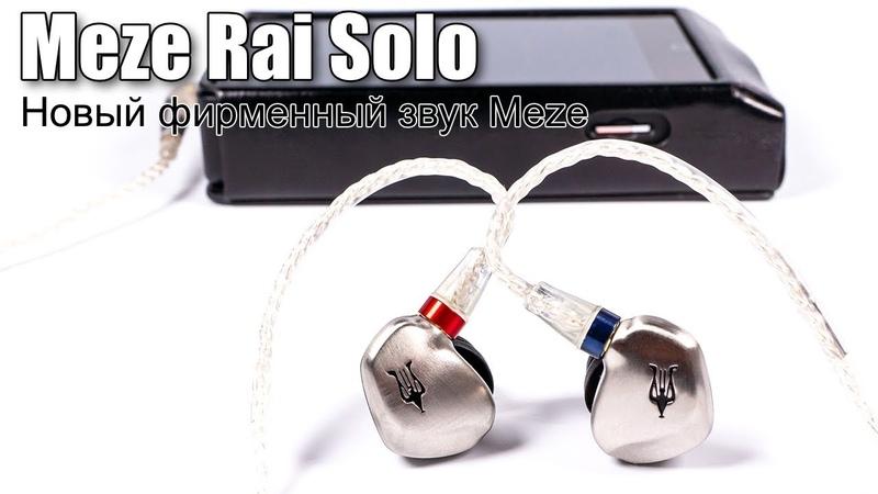 Обзор наушников Meze Rai Solo