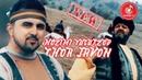 Нозими Юсуфзод - Чор чавон 2019 | Nozimi Yusufzod - Chor javon 2019 (Official video)