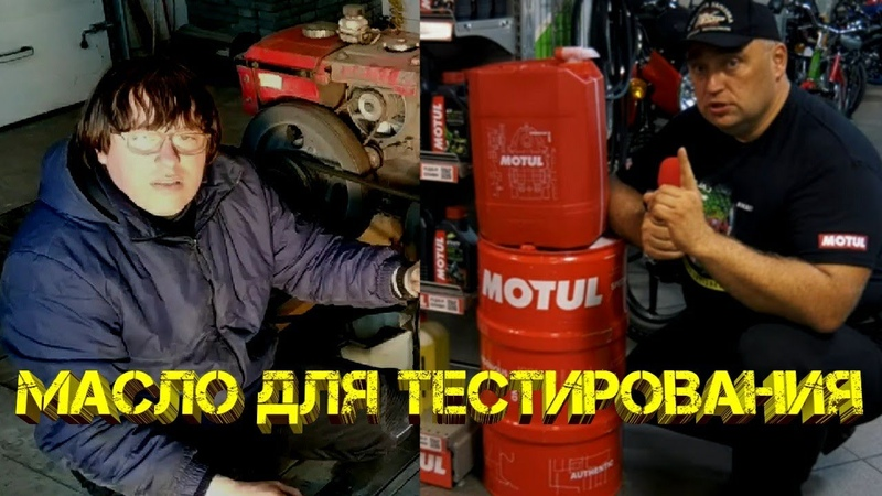Замена масла Xado на Motul в мототракторе из мотоблока для теста
