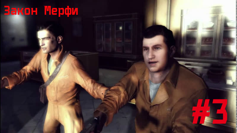 Mafia II Definitive Edition ГЛАВА4 Закон Мерфи 3