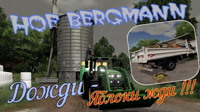 Farming Simulator 19. FS 19. Карта HOF BERGMANN MAP V1.0.0.4 ЛЕТО! УРА! ОПЯТЬ ЯБЛОКИ