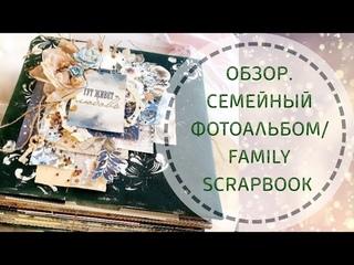 Семейный фотоальбом ручной работы. Скрапбукинг. Скрапальбом. Family scrapbook. Scrapbooking