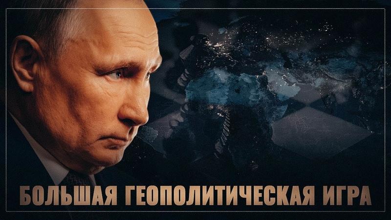 Путин навсегда. Большая геополитическая игра продолжается