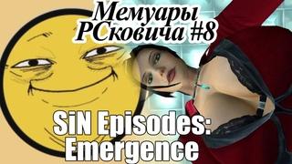 Мемуары PCковича - SiN Episodes: Emergence