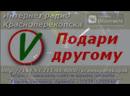 Fri 23 Okt 20 Красноперекопск МОФ Подари другому, интернет радио - трансляция - v_4.4_23