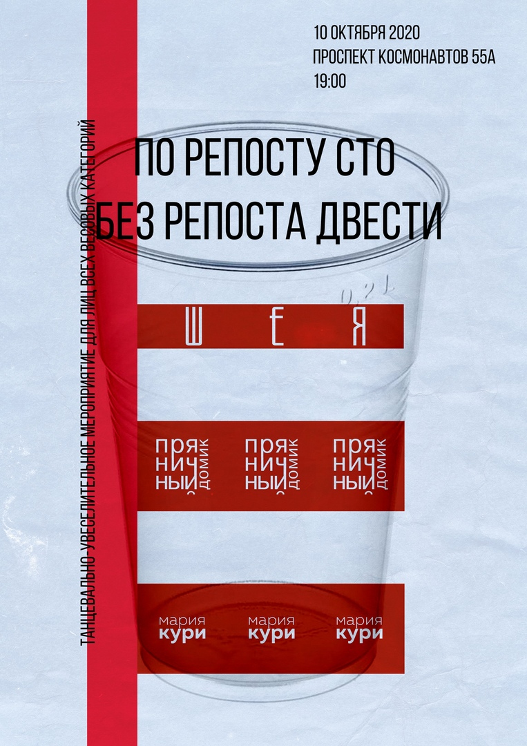 Афиша Новосибирск ПО РЕПОСТУ 100 БЕЗ РЕПОСТА 200