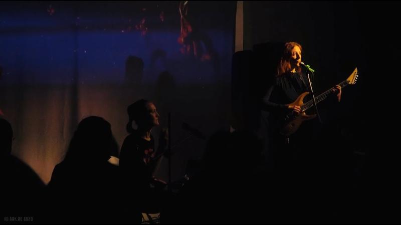 Арефьева Станция Дно концерт Страшные песни в Arts Square Gallery СПб 1 11 20