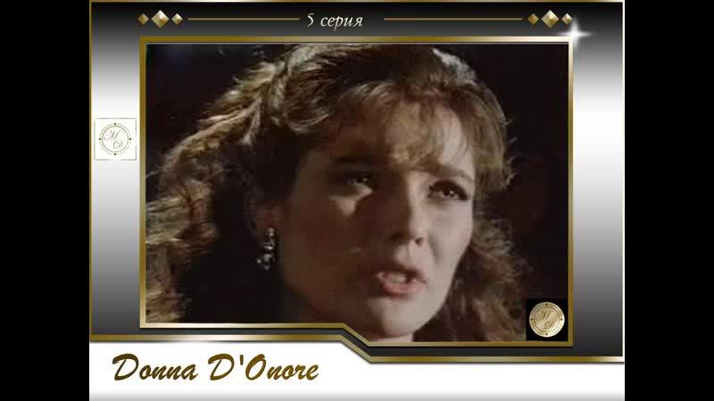 Donna D'Onore 05 Невеста насилия 5 серия