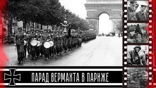 14 июня 1940 года немецкие войска без боя вступили в Париж