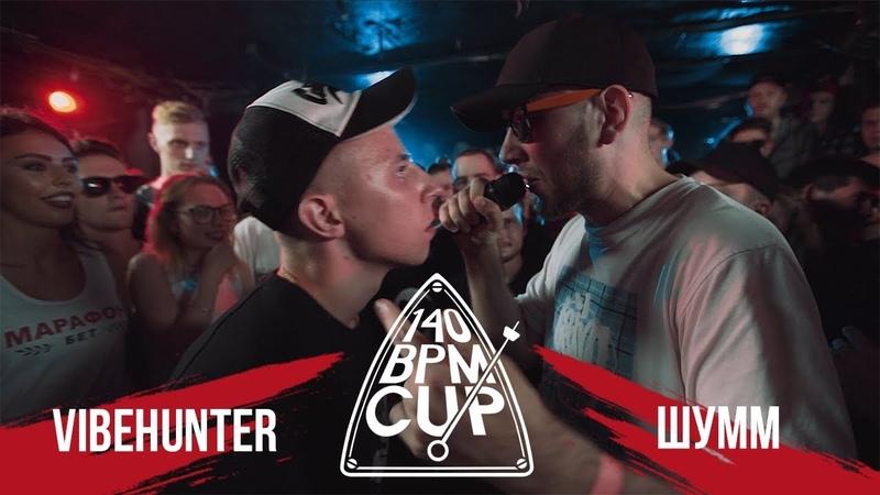 140 BPM CUP VIBEHUNTER X ШУММ (II этап) [ПАНЧ]