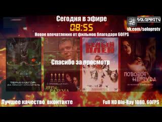 Терминатор 4,Игры Разума, Хаски, Поворот не туда. Full HD Blu-Ray 1080. 60FPS