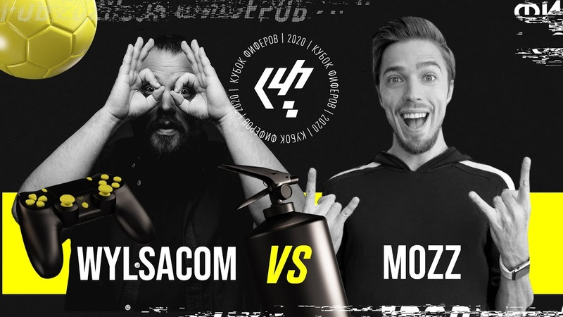 Пан или пропал плей офф 5 тур Кубка фиферов Wylsacom vs Mozz