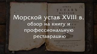 Спасение морского устава XVIII века + обзор книги