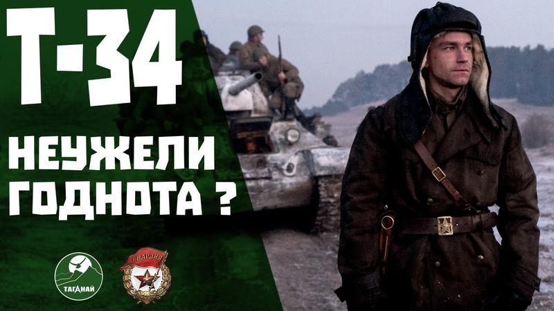 Обзор фильма Т 34 Военный блокбастер на все деньги или как обычно