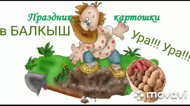 16 09 2020 День картошки д с Балкыш