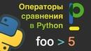 Уроки Python Условный оператор if в Python. Операторы сравнения. Булевский тип данных. 5