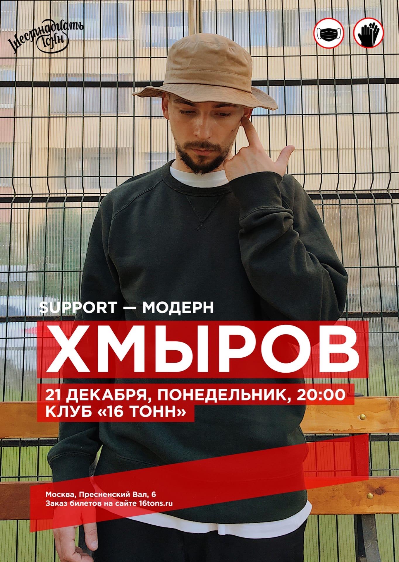 Хмыров