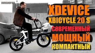Электровелосипед XDevice Xbicycle Model S 20 - обзор