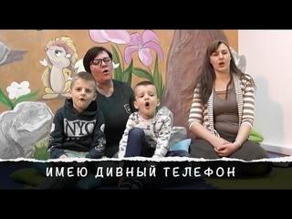 Имею дивный телефон. ДИНЬГА ЛИНЬГА. детская христианская песня