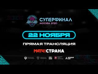 Суперфинал АСБ 3х3 2020. 22 ноября. Корт 1