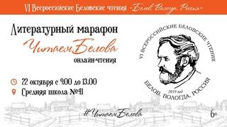 VI Всероссийские Беловские чтения. Литературный онлайн-марафон. Средняя школа № 41