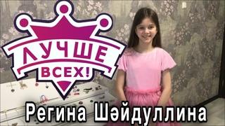 Чаллы кызы Регина Шәйдуллина «Лучше всех» тапшыруында