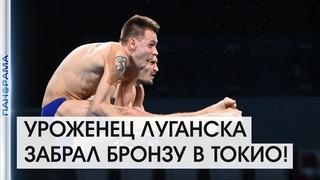 Луганчанин завоевал бронзу для России на Олимпийских играх в Токио.