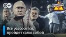 Жесткий, но прагматичный ответ на отравление Навального – Заповедник, выпуск 137, сюжет 2