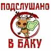 Подслушано в Баку