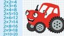 Учим таблицу умножения на 2. Тыр тыр трактор. Обучающие мультики для детей.