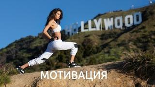 Мотивация. Где взять мотивацию для достижения своих целей.