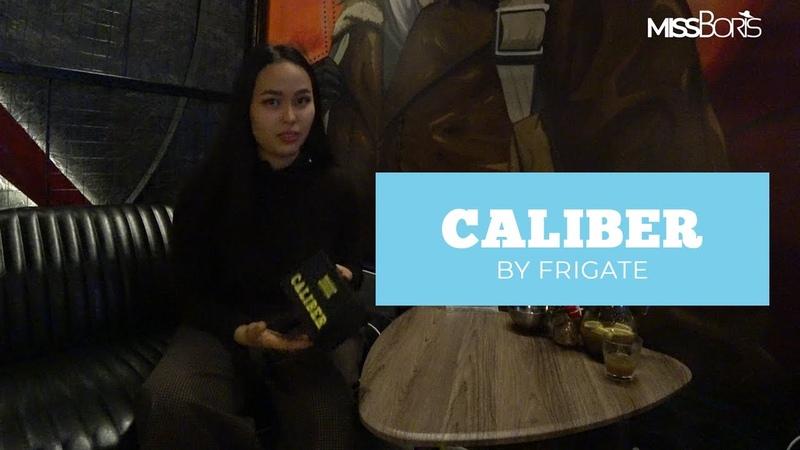 ЭКСКЛЮЗИВ обзор чаши CALIBER от FRIGATE