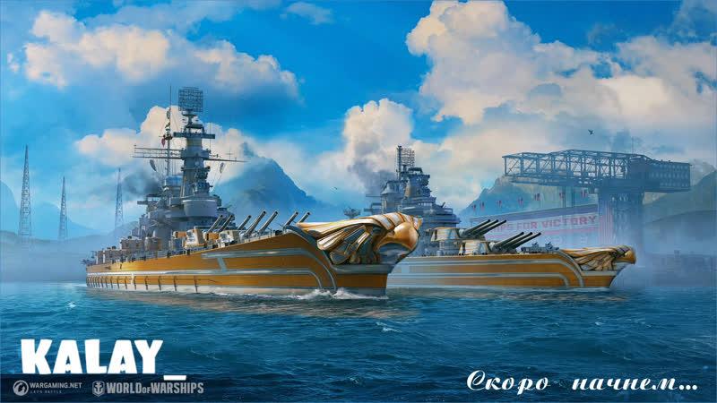 Пофармим, покатаемсмотрим стрим-настрой поднимаем) World of Warships .