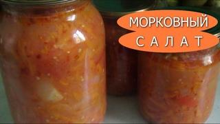 Консервируем морковный салат